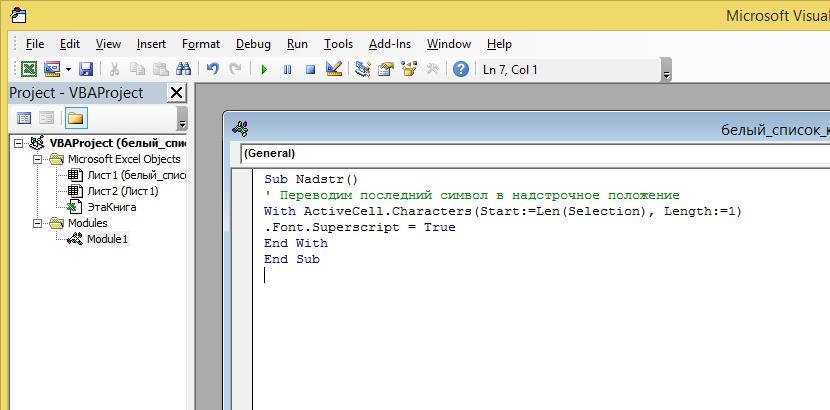 Надстрочный знак в Excel