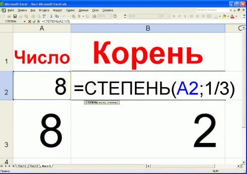 Простейший пример использования функций Excel для получения степени числа