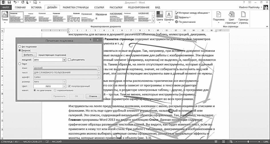 Рис. 4.9. Графическая подложка в документе