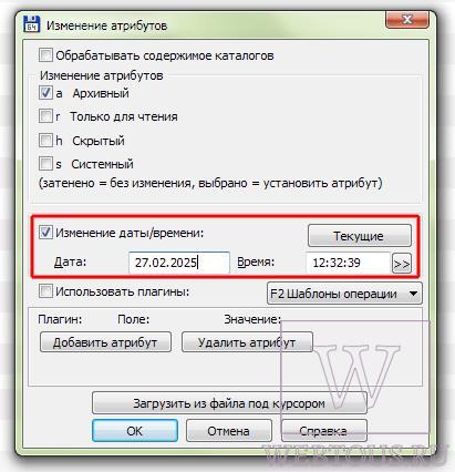 изменить дату и время в свойствах файла