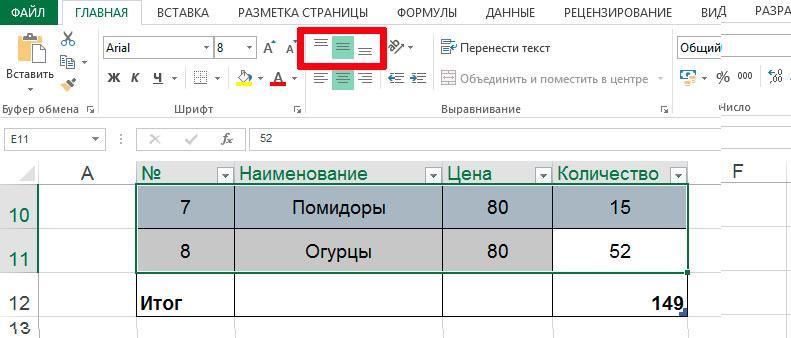 Выравнивание текста по вертикали в MS Excel