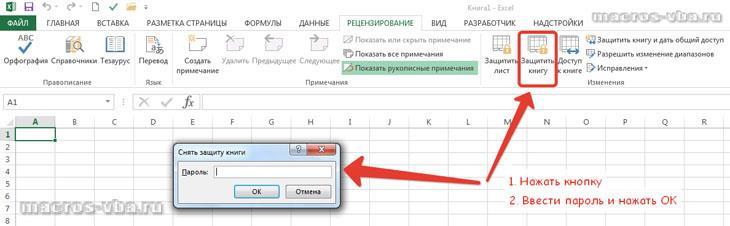 как снять защиту книги в Excel 2013