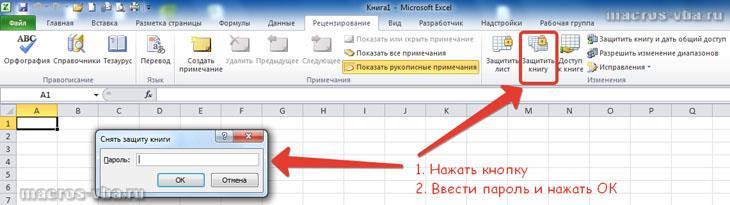 kak-snyat-zaschitu-knigi-v-excel-2010