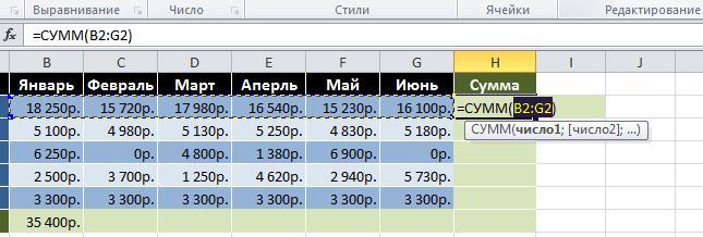 Excel_2010_formula