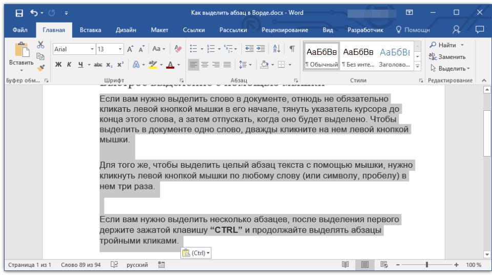 vyidelit-neskolko-abzatsev-word