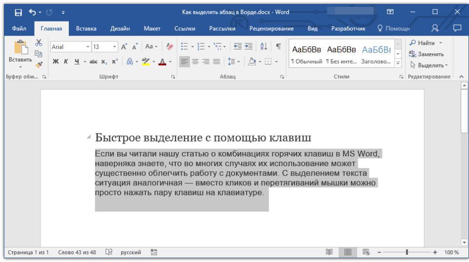 vyidelennyiy-abzats-v-word