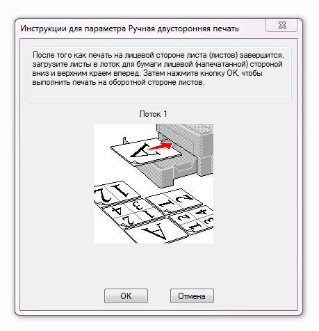 Инструкция как поместить листы в лоток для продолжения двухсторонней печати документа!
