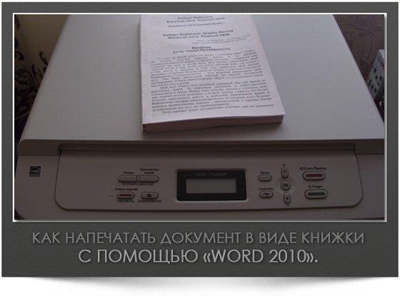 Как сделать книжку в Ворде. Печать документа книжкой в Word 2010