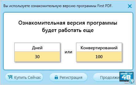 приложение first pdf