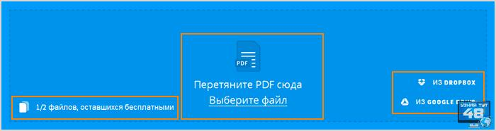 онлайн сервис smallpdf