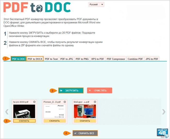 сервис pdf2doc