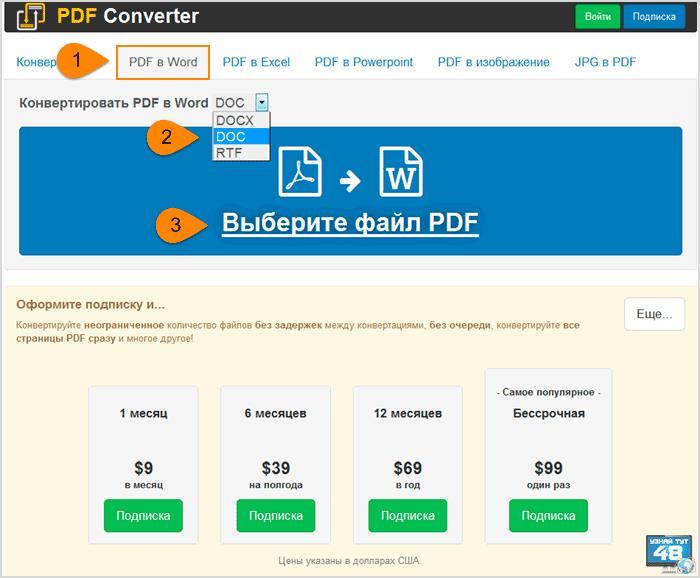 онланй сервис pdf converter
