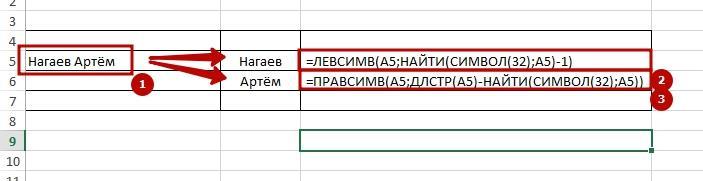 Function FIND 6 Функция НАЙТИ в Excel
