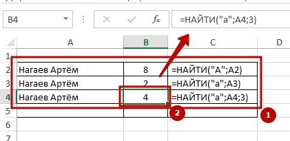 Function FIND 4 Функция НАЙТИ в Excel