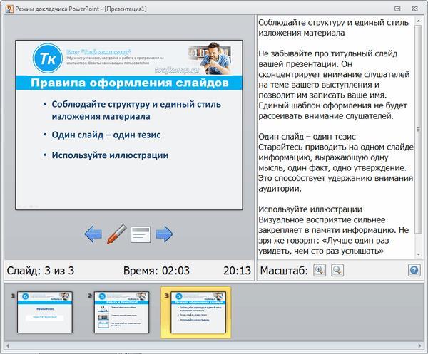 режим докладчика в презентации powerpoint