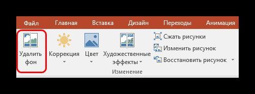 Удаление фона в PowerPoint