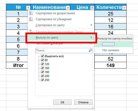 Фильтр по цвету в MS Excel
