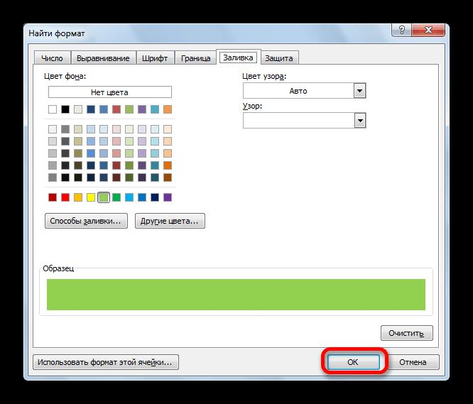 Установка формата поиска в Microsoft Excel