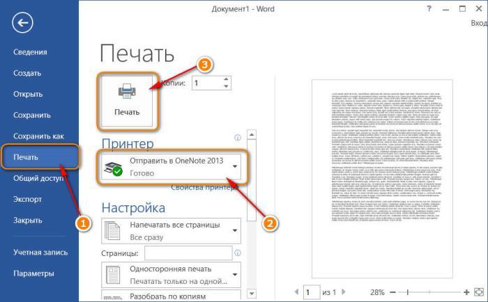 Вsбираем OneNote в качестве источника для передачи текста