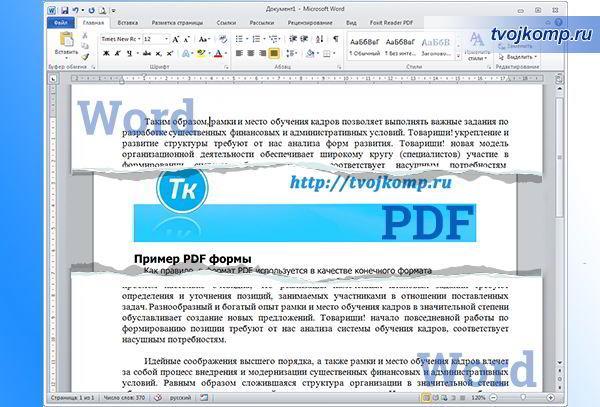 pdf-вставить-в-word