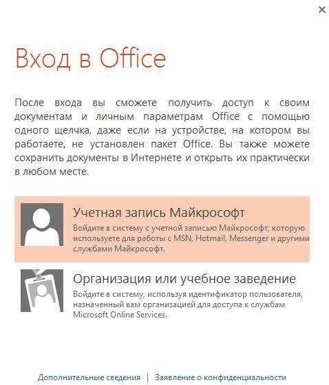 Чтобы сохранять файлы в облаке и обмениваться ими, войдите в Microsoft Office