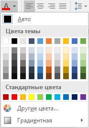 Выбор цвета текста