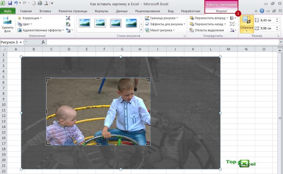 Paste image 3 Как в Excel вставить картинку?