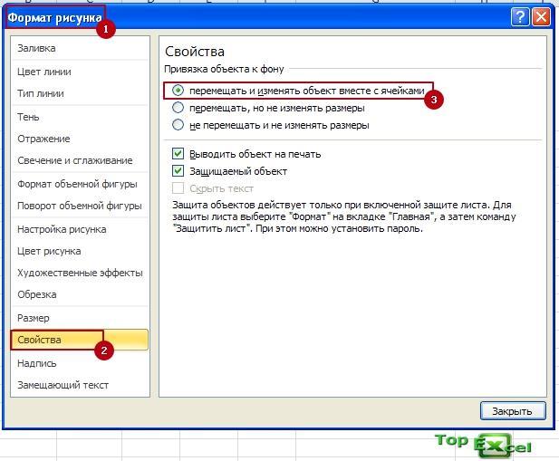 Paste image 10 Как в Excel вставить картинку?
