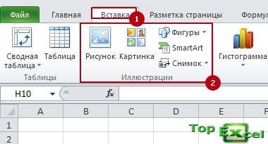Paste image 2 Как в Excel вставить картинку?