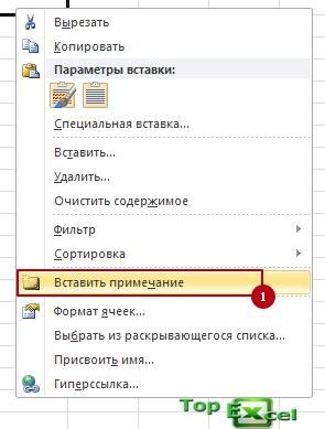 Paste image 5 Как в Excel вставить картинку?