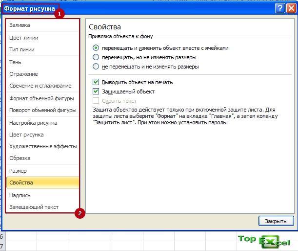 Paste image 4 Как в Excel вставить картинку?