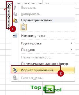 Paste image 6 Как в Excel вставить картинку?