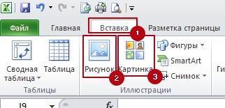 Paste image 9 Как в Excel вставить картинку?