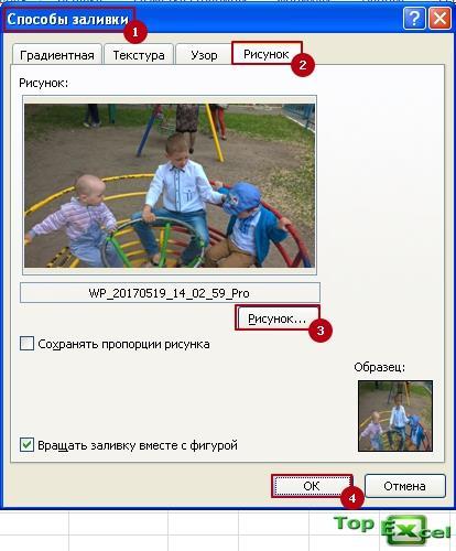 Paste image 8 Как в Excel вставить картинку?