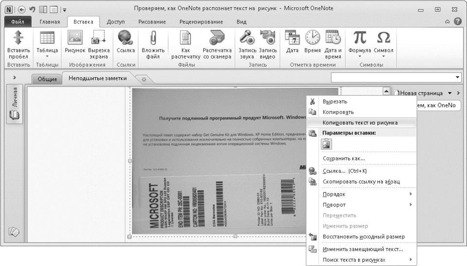 Распознавание символов с помощью OneNote