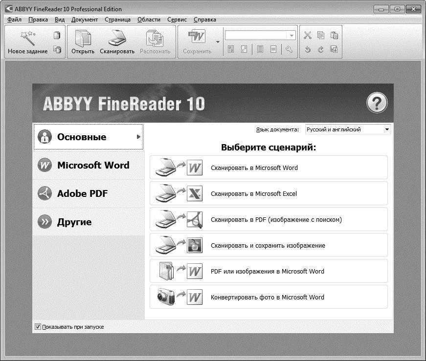 Запуск программы ABBYY FineReader