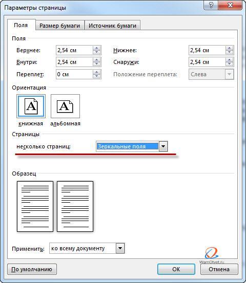 Как установить зеркальные поля страниц в Word