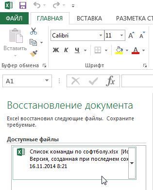Автовосстановление в Excel