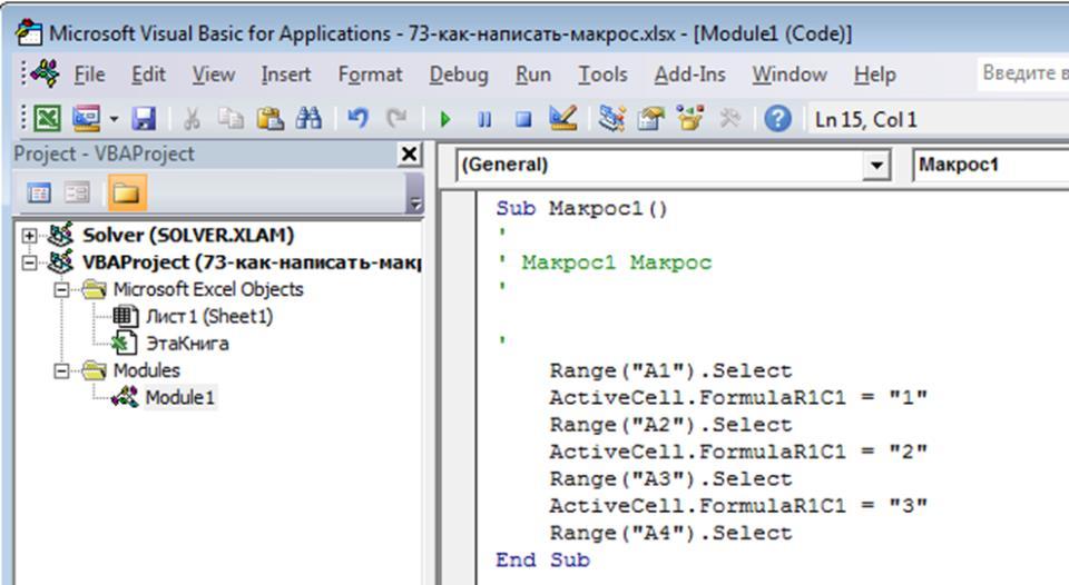 код в редакторе макросов