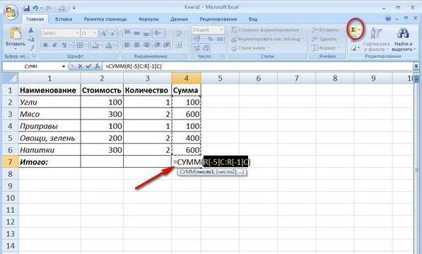 как прописать формулу в excel с процентами