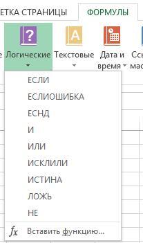 Логические функции Excel