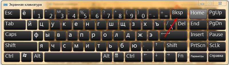 Удаление через клавиши