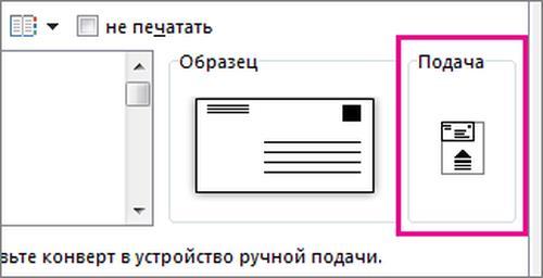 Подача конверта