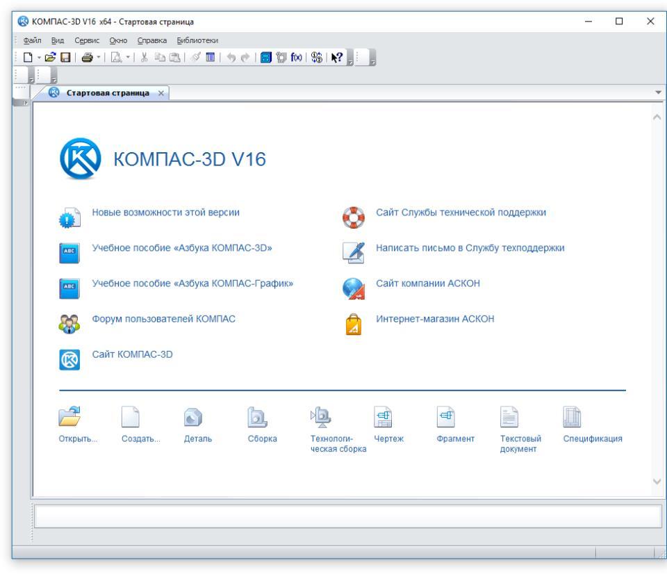 КОМПАС-3D V16 x64 - Стартовая страница