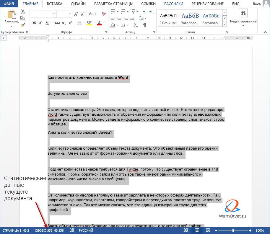 Как определить количество знаков в тексте Word