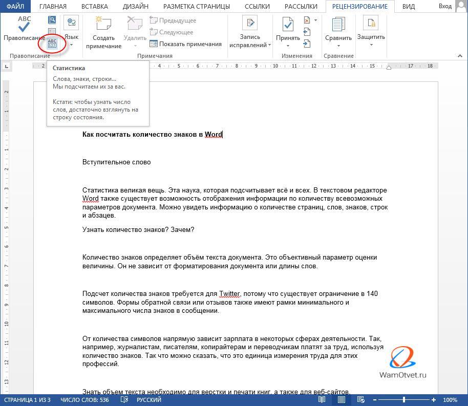 Как узнать количество знаков и символов в тексте Word