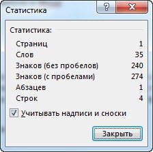 Количество символов, знаков, слов, абзацев, строк и страниц в документе Word