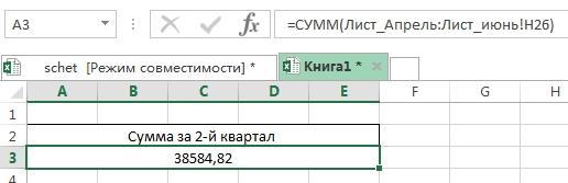 Формула суммы на нескольких листах