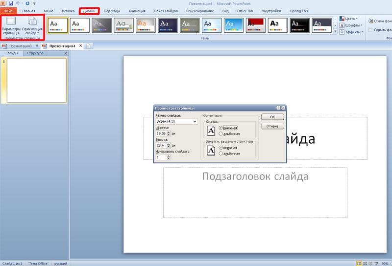 Как в powerpoint сделать книжную ориентацию