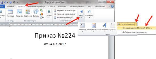 Строка Microsoft Office